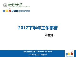 2012 下半年工作部署