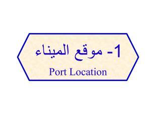 1-  ???? ??????? Port Location