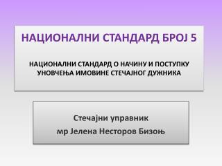 Стечајни управник мр Јелена Несторов Бизоњ