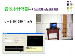 音效卡計時器 - 5  自由落體的加速度測量