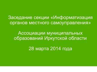 Заседание секции «Информатизация органов местного самоуправления»