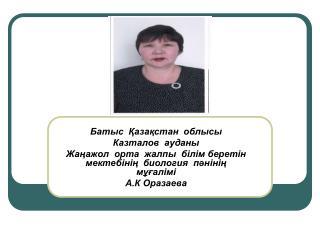 Батыс  Қазақстан  облысы Казталов  ауданы