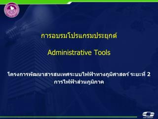 การอบรมโปรแกรมประยุกต์ Administrative Tools
