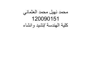 محمد نهيل محمد العثماني 120090151 كلية الهندسة /تشيد وانشاء
