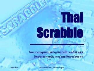 Thai  Scrabble
