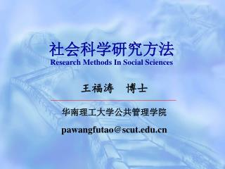 社会科学研究方法 Research Methods In Social Sciences