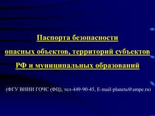 Паспорта безопасности  опасных объектов,  территорий субъектов  РФ и муниципальных образований