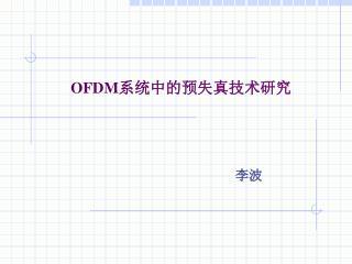OFDM 系统中的预失真技术研究