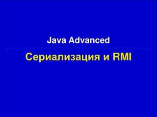 Сериализация и  RMI