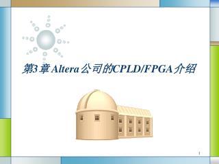 第 3 章 Altera 公司的 CPLD/FPGA 介绍