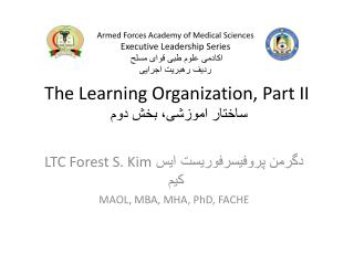 The Learning Organization, Part II ساختار اموزشی، بخش دوم