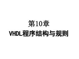 第 10 章 VHDL 程序结构与规则