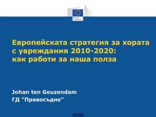 Европейската стратегия за хората с увреждания  2010-2020:  как работи за наша полза