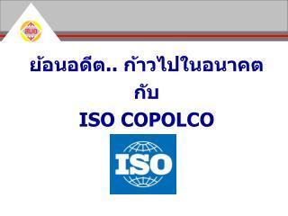 ย้อนอดีต.. ก้าวไปในอนาคต กับ ISO COPOLCO