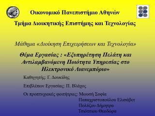 Οικονομικό Πανεπιστήμιο Αθηνών Τμήμα Διοικητικής Επιστήμης και Τεχνολογίας