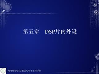 第五章     DSP 片内外设