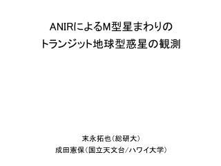 ANIR による M 型星まわりの トランジット地球型惑星の観測