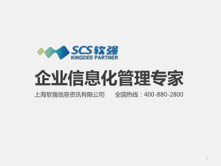 企业信息化管理专家 上海软强信息资讯有限公司      全国热线: 400-880-2800