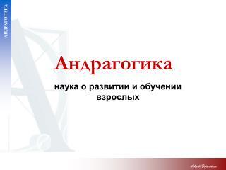 Андрагогика
