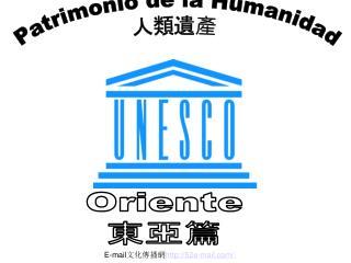 Patrimonio de la Humanidad 人類遺產