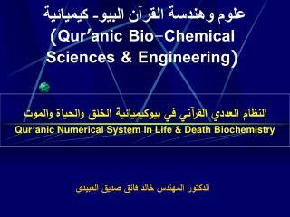 علوم وهندسة القرآن البيو- كيميائية  ( Qur ' anic Bio-Chemical  Sciences & Engineering )