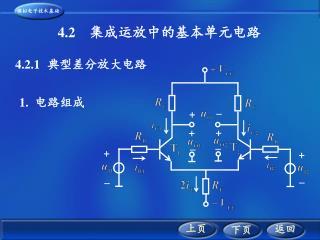 4.2 集成运放中的基本单元电路