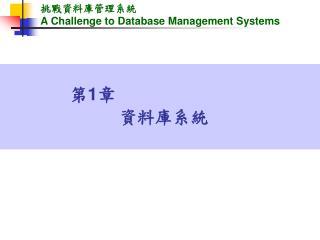 挑戰資料庫管理系統 A Challenge to Database Management Systems