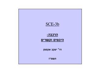 "SCE - 3b הרכבה: היבטים וקשרים דר' יעקב אקסמן תשס""ו"