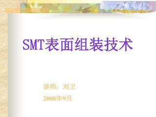 SMT 表面组装技术