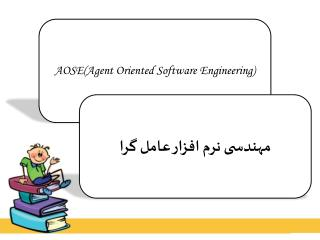 AOSE(Agent Oriented Software Engineering)