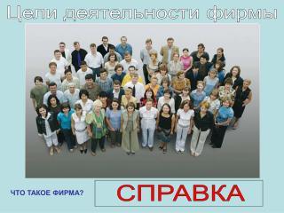 Цели деятельности фирмы