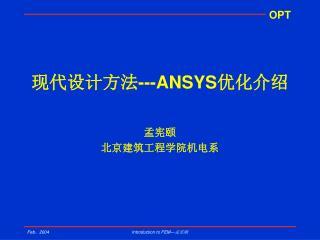 现代设计方法 ---ANSYS 优化介绍 孟宪颐 北京建筑工程学院机电系