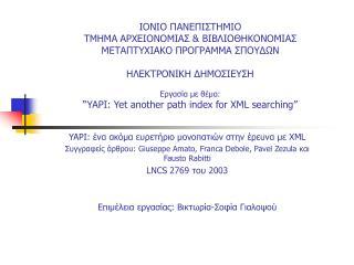 YAPI:  ένα ακόμα ευρετήριο μονοπατιών στην έρευνα με  XML