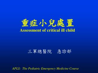 重症小兒處置 Assessment of critical ill child