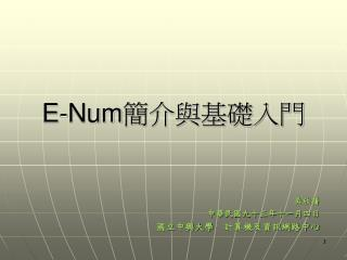 E-Num 簡介與基礎入門