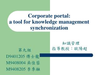 Corporate portal:  a tool for knowledge management synchronization