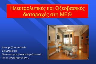 Ηλεκτρολυτικές και Οξεοβασικές διαταραχές στη ΜΕΘ