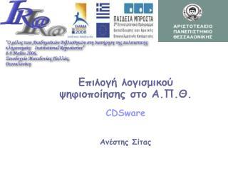 Επιλογή λογισμικού ψηφιοποίησης στο Α.Π.Θ. CDSware Ανέστης Σίτας
