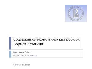 Содержание экономических реформ Бориса Ельцина