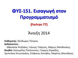 ΦΥΣ-151. Εισαγωγή στον Προγραμματισμό Άνοιξη 2014