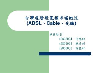 ??????????? (ADSL ? Cable ??? )
