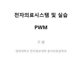 전자의료시스템 및 실습 PWM