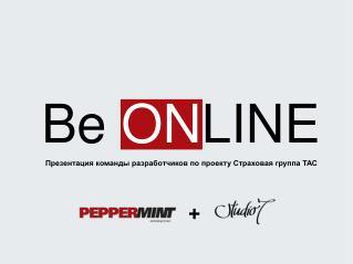 Be  ON LINE Презентация команды разработчиков по проекту Страховая группа ТАС