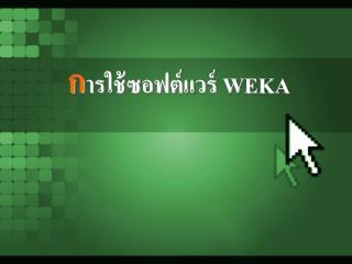 ก ารใช้ซอฟต์แวร์  W EKA