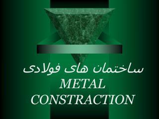 ساختمان های فولادی METAL CONSTRACTION