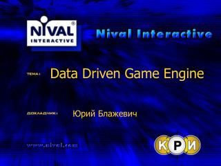 Data Driven Game Engine