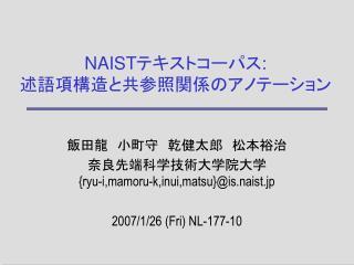 NAIST テキストコーパス :  述語項構造と共参照関係のアノテーション