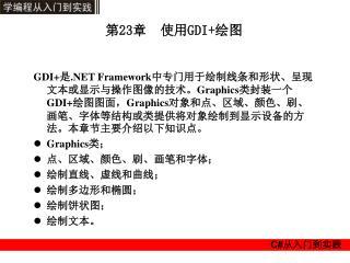 第 23 章  使用 GDI+ 绘图