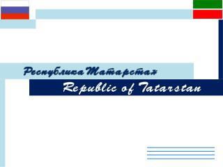 Товарооборот между Республикой Татарстан и ФРГ
