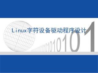Linux 字符设备驱动程序设计